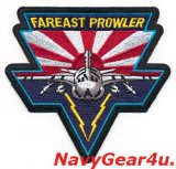 VAQ-136 GAUNTLETS FAR EAST PROWLER ショルダーパッチ
