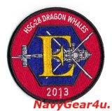 HSC-28 DRAGON WHALES 2013年バトルEアワード受賞記念パッチ