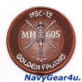 HSC-12 GOLDEN FALCONS MH-60Sショルダーバレットパッチ(デザート)