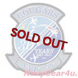 画像1: VAQ-139 COUGARS部隊創設30周年記念部隊パッチ