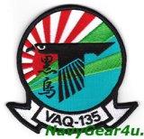 VAQ-135 BLACK RAVENS 2015、2016-17、2020-21年三沢UDP展開記念部隊パッチ(ベルクロ有無)