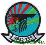 VAQ-135 BLACK RAVENS 2015年三沢UDP展開記念部隊パッチ