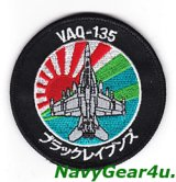VAQ-135 BLACK RAVENS 2015、2016年三沢UDP展開記念EA-18Gショルダーバレットパッチ(ベルクロ有無)