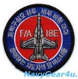 VFA-195 DAMBUSTERS F/A-18E RED AIRショルダーバレットパッチ