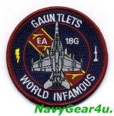 VAQ-136 GAUNTLETS EA-18Gショルダーバレットパッチ(Ver.2/ベルクロ有無)