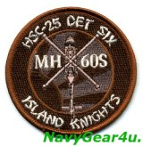HSC-25 ISLAND KNIGHTS DET-6 MH-60Sショルダーバレットパッチ(デザート)