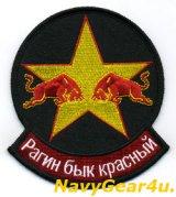 VFA-37 RAGIN' BULLS RED AIR部隊パッチ(ベルクロ有無)