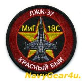VFA-37 RAGIN' BULLS MiG-18C RED AIRショルダーバレットパッチ(ベルクロ有無)