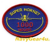 F/A-18E/Fスーパーホーネット1000飛行時間達成記念パッチ(カラー/ベルクロ有無)
