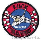 オクラホマANG 138FW/125FS TULSA VIPERS F-16CM 3000飛行時間記念ショルダーパッチ