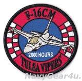 オクラホマANG 138FW/125FS TULSA VIPERS F-16CM 2000飛行時間記念ショルダーパッチ