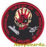 HSM-37 DET-5 DDG-88 USS PREBLE 2015 WESTPACクルーズ記念パッチ