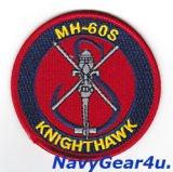 HSC-28 DRAGON WHALES MH-60Sショルダーバレットパッチ
