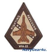 VFA-22 FIGHTING REDCOCKS F/A-18Fショルダーパッチ(デザート)