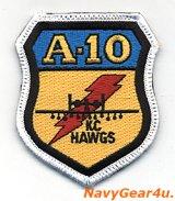 422FW/303FS KC HAWGS A-10Cショルダーパッチ(ベルクロ付き)