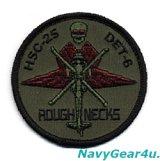 HSC-25 ISLAND KNIGHTS DET-6 ROUGH NECKSショルダーパッチ(サブデュード/ベルクロ有無)
