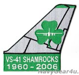 VS-41 SHAMROCKS 2006年部隊解散記念パッチ(垂直尾翼スタイル)