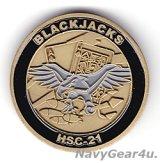 HSC-21 BLACK JACKS CMCチャレンジコイン