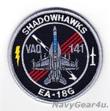 VAQ-141 SHADOWHAWKS EA-18Gショルダーバレットパッチ(グレイボーダー/ベルクロ有無)