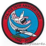VFA-115 EAGLES 部隊創設75周年記念THROWBACK部隊パッチ(ベルクロ有無)