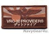 VRC-30 DET.5 PROVIDERSファン用パイロットネームタグ(デザートVer./ベルクロ付き)