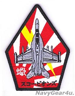 画像1: VAQ-132 SCORPIONS 2012、2014 、2015-16、2019年、2021年三沢UDP展開PACOM DET EA-18Gショルダーパッチ