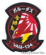 VAQ-134 GARUDAS 2017年三沢PACOM DEPLOYMENT記念部隊パッチ(Ver.2/ベルクロ有無)