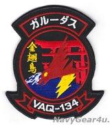 VAQ-134 GARUDAS 2017年三沢PACOM DEPLOYMENT記念部隊パッチ(Ver.1/ベルクロ有無)