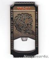 VMA-211 WAKE ISLAND AVENGERSチャレンジコイン/ボトルオープナー(栓抜き)