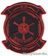 VAQ-209 STAR WARRIORS RED AIR仮想敵任務部隊パッチ(ベルクロ有無)