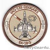 VAQ-139 COUGARS EA-18Gショルダーバレットパッチ(デザート/ベルクロ有無)
