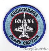 VFA-136 KNIGHTHAWKS PLANE CAPTAINショルダーバレットパッチ(ベルクロ有無)