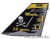 VFA-103 JOLLY ROGERS部隊創設75周年記念パッチ(垂直尾翼Ver.)