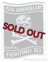 VFA-103 JOLLY ROGERS部隊創設75周年記念部隊パッチ