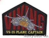 VS-35 BLUE WOLVES PLANE CAPTAINパッチ(デッドストック)