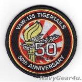VAW-125 TIGERTAILS 部隊創設50周年記念ショルダーバレットパッチ(ベルクロ有無)