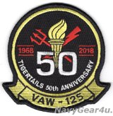 VAW-125 TIGERTAILS 部隊創設50周年記念パッチ(Ver.1/ベルクロ有無)