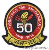 VAW-125 TIGERTAILS 部隊創設50周年記念パッチ(Ver.2/ベルクロ有無)