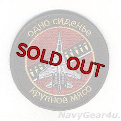画像1: VFA-105 GUNSLINGERS  Su-35 RED AIRショルダーバレットパッチ(ベルクロ有無)