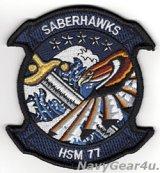 HSM-77 SABERHAWKS部隊パッチ(FDNF Ver.2/ベルクロ有無)