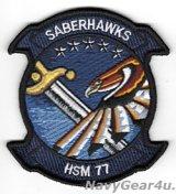 HSM-77 SABERHAWKS部隊パッチ(ベルクロ有無)