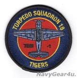 VFA-195 DAMBUSTERS部隊創設75周年記念ショルダーバレットパッチ(ベルクロ有無)