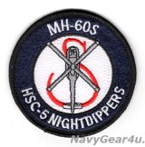 HSC-5 NIGHTDIPPERS MH-60Sショルダーバレットパッチ(ベルクロ有無)