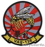 VAQ-138 YELLOW JACKETS 三沢PACOMディプロイメント記念部隊パッチ(ラージ)