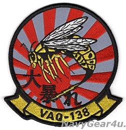 画像1: VAQ-138 YELLOW JACKETS 三沢PACOMディプロイメント記念部隊パッチ(ラージ)