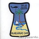 "HSC-25 ISLAND KNIGHTS ""MARIANAS SAR""ショルダーパッチ(ベルクロ有無)"