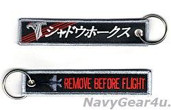 画像1: VAQ-141 SHADOWHAWKS REMOVE BEFORE FLIGHTキーリング(NEW Ver.2/1個)