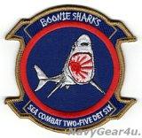 HSC-25 ISLAND KNIGHTS DET-6 BOONIE SHARKS部隊パッチ(Ver.3/ベルクロ有無)