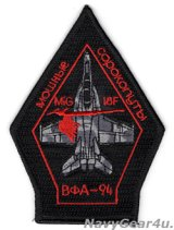VFA-94 MIGHTY SHRIKES MiG-18F RED AIRショルダーパッチ(Ver.2/ベルクロ有無)