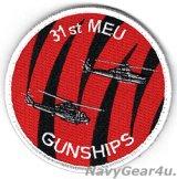 VMM-262(REIN)  31MEU HMLA-469 GUNSHIPSショルダーパッチ(ベルクロ有無)